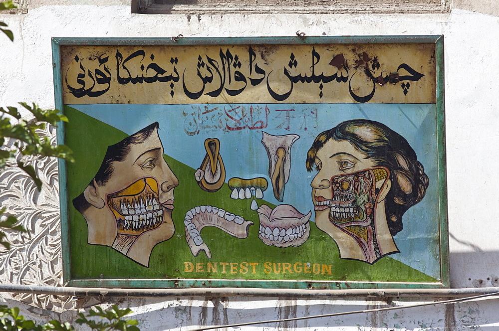 Local dentist advert in Kashgar, Xinjiang, China.