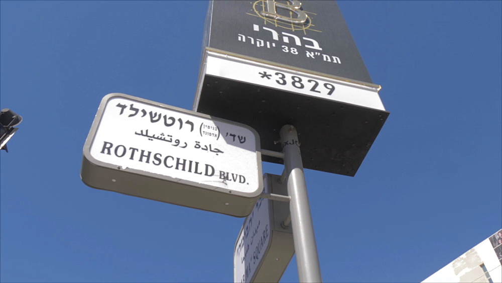 Signpost and Charles Bronfman Auditorium in Habima Square, Tel Aviv, Israel, Middle East