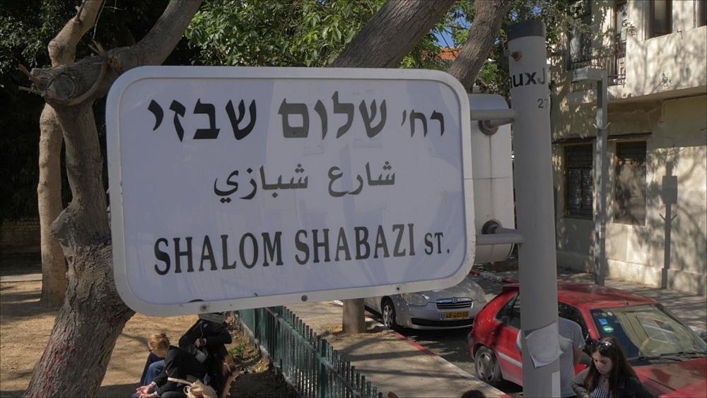 Shalom Shabazi sign and street, Tel Aviv, Israel, Middle East