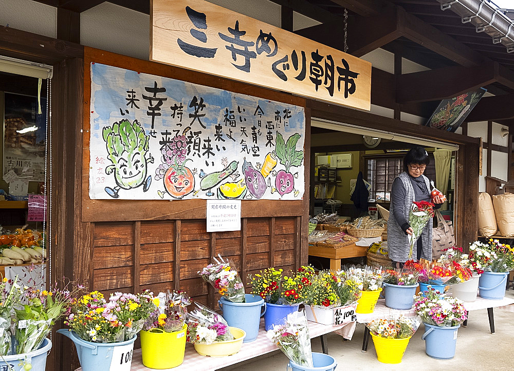 A shop selling fruit, vegetables and flowers in Hida Furukawa, Gifu Prefecture, Honshu, Japan, Asia