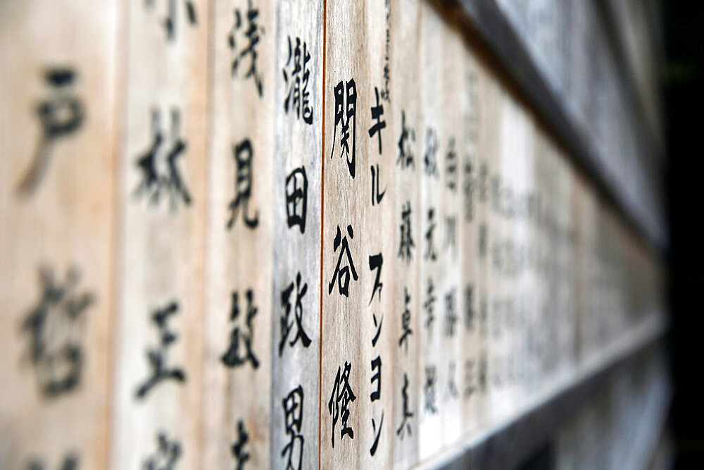 Prayer engravings on a wall in the Meiji Temple, Tokyo