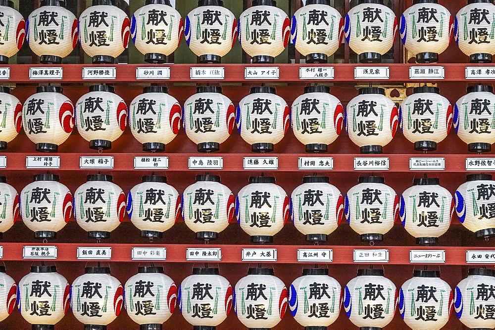 Japanese lanterns, Tokyo, Japan, Asia - 958-1192