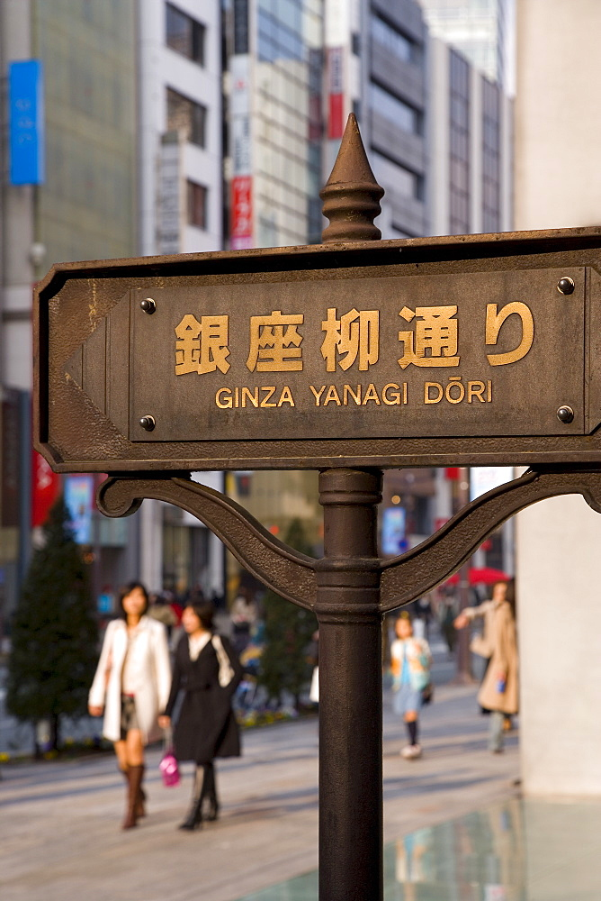 Street sign in Ginza, Tokyo's most fashionable shopping street, Tokyo, Honshu, Japan, Asia