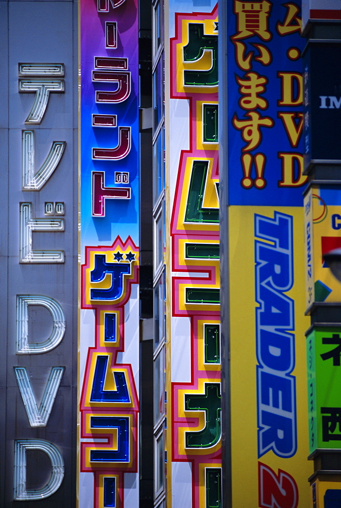 Commercial signs, Tokyo, Japan, Asia - 728-2377