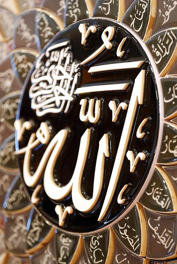 The name of Allah in Calligraphy, Kuala Lumpur, Malaysia, Southeast Asia, Asia