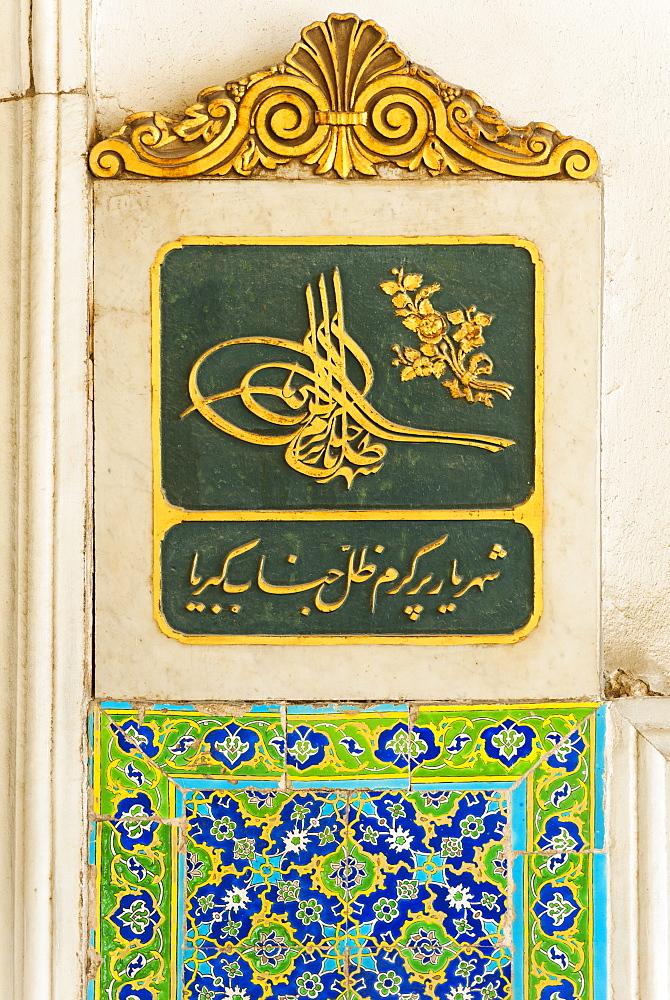 Turkey, Istanbul, Topkapi Palace monogram