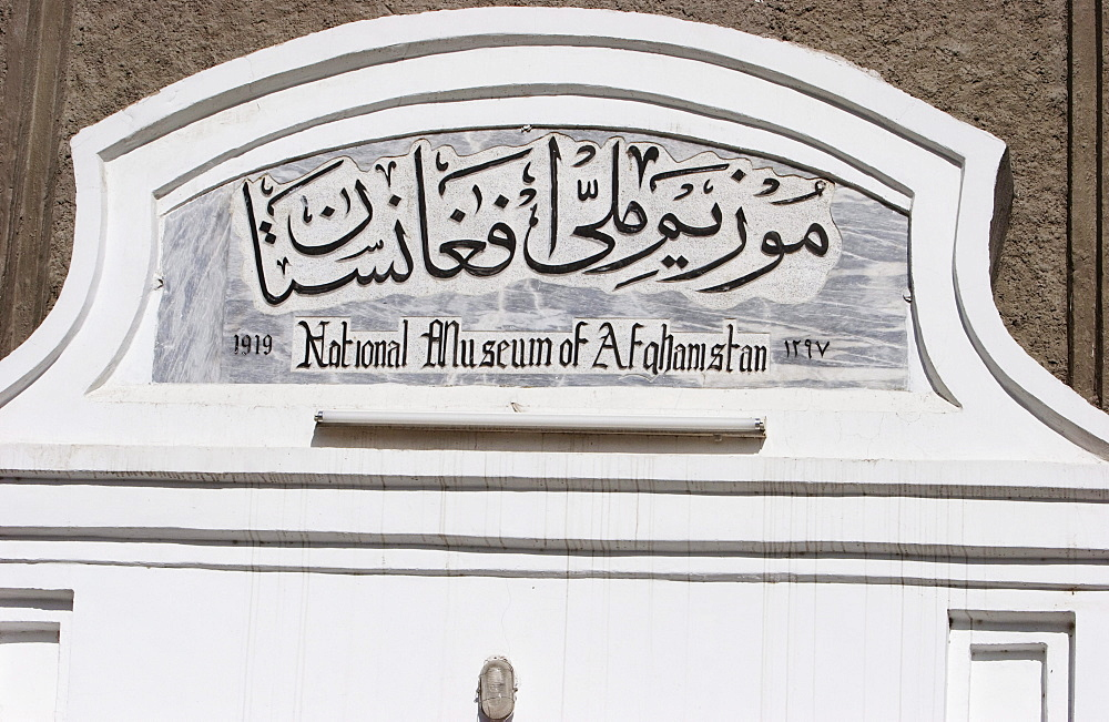 National Museum of Afghanistan - Kabul,, Afghanistan