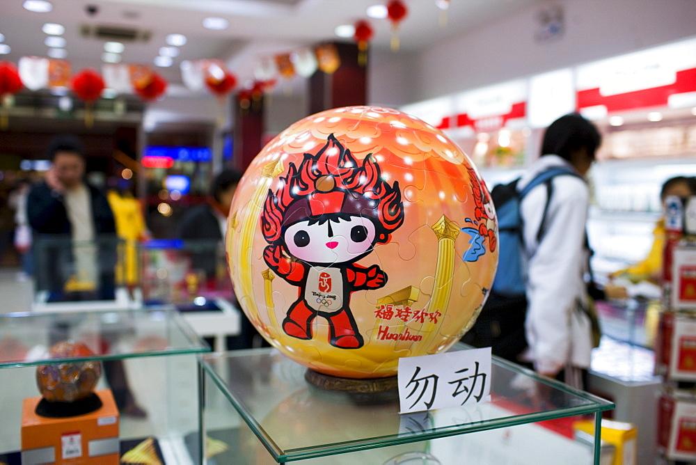 2008 beijing olympics fuwa adult t-shirt