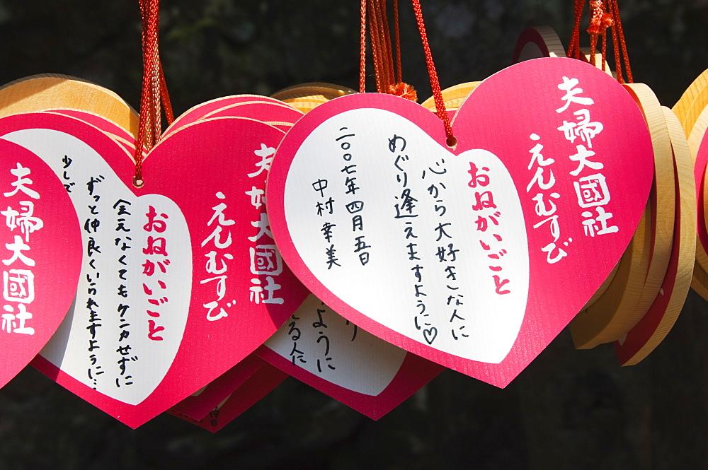 Temple wishing good luck to new marriages, Kasuga Shrine, Kyoto, Honshu Island, Japan, Asia