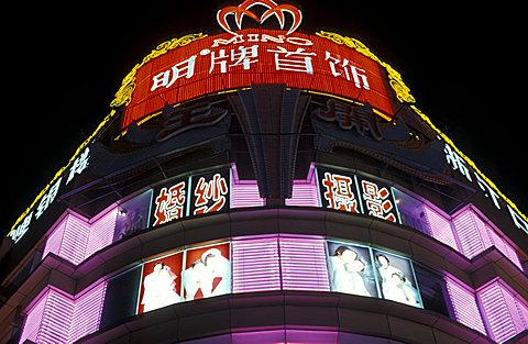 Building illuminated by neon lights, Nanjing road, Shanghai, China, Asia