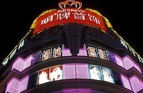 Building illuminated by neon lights, Nanjing road, Shanghai, China, Asia