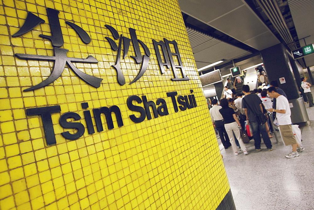 Commuters in Tsim Sha Tsui MTR Station, Kowloon, Hong Kong, China, Asia