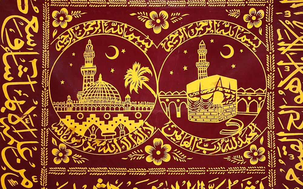 Muslim prayer carpet, Palestinian Authority, Middle East