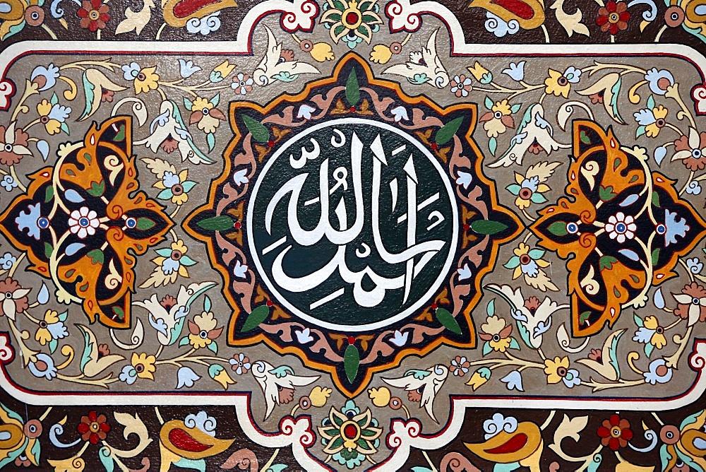 Islamic calligraphy reading Thanks to Allah, Baku, Azerbaijan, Central Asia, Asia