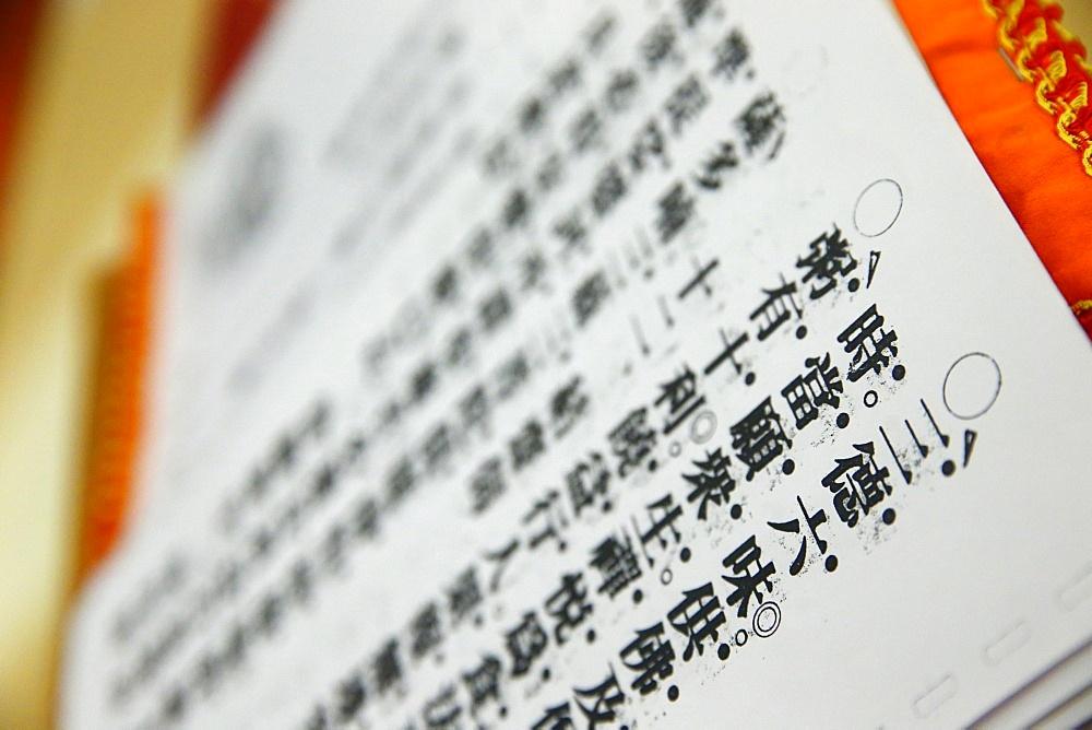 Buddhist sacred texts, Fo Guang Shan Temple, Geneva, Switzerland, Europe