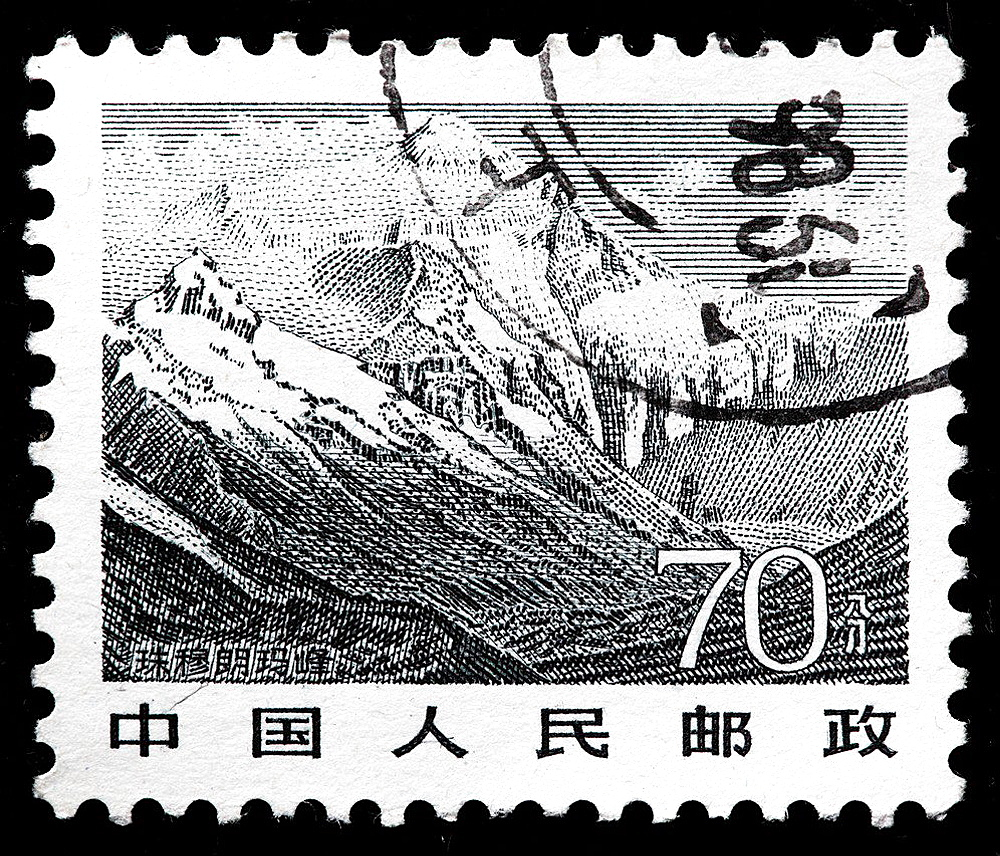 Chinese landscape, postage stamp, China