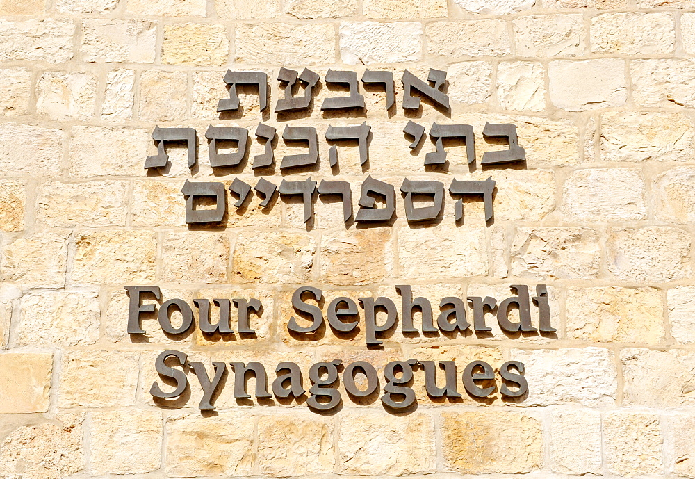 Facade inscription, Four Sephardi Synagogues, Jewish Quarter in the old town of Jerusalem, Israel, Middle East, Southwest Asia