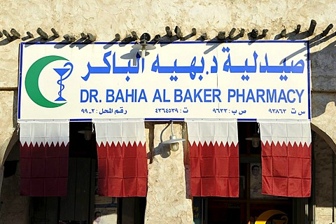 Pharmacy, Souq al Waqif, oldest souq or bazaar of Doha, Qatar, Persian Gulf, Middle East, Asia