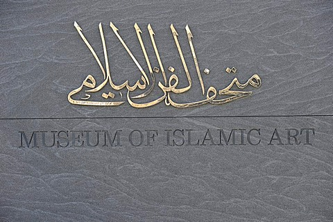 Entrance sign, Arabic lettering, Museum of Islamic Art, designed by I.M. PEI, Corniche, Doha, Qatar, Persian Gulf, Middle East, Asia