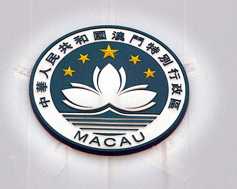 Coat of arms of Macau, former Portuguese province, Special Economic Zone of the People's Republic of China, Asia