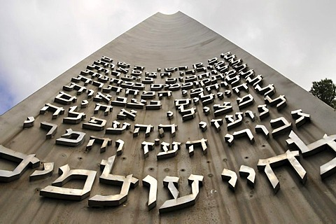Memorial column for the victims of National Socialism in the Holocaust memorial place Yad Vashem, Jersualem, Israel, Middle East, the Orient
