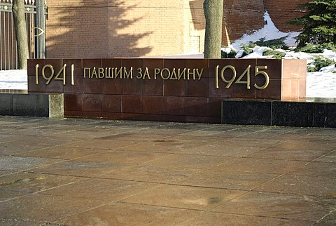 Memorial sign near the Tomb of the Unknown Soldier, Alexander garden, Moscow, Russia