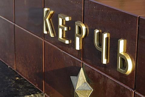 Memorial monument for the hero-city Kerch, Alexander garden, Moscow, Russia