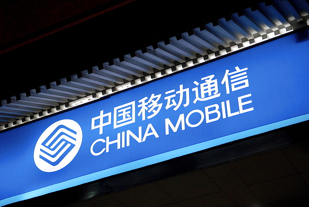 China Mobile Signet, Chengdu, China, Asia