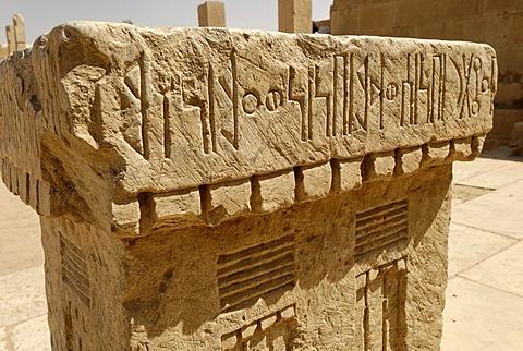 Stone with sabaeic inscription, Marib, Yemen