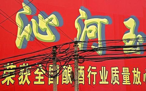 Poster, Wuzhi, China