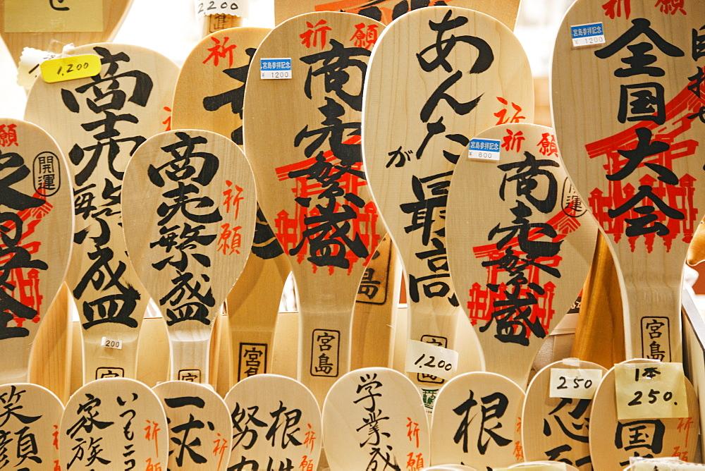Display of souvenir rice paddles, Miyajima Island, Japan, Asia