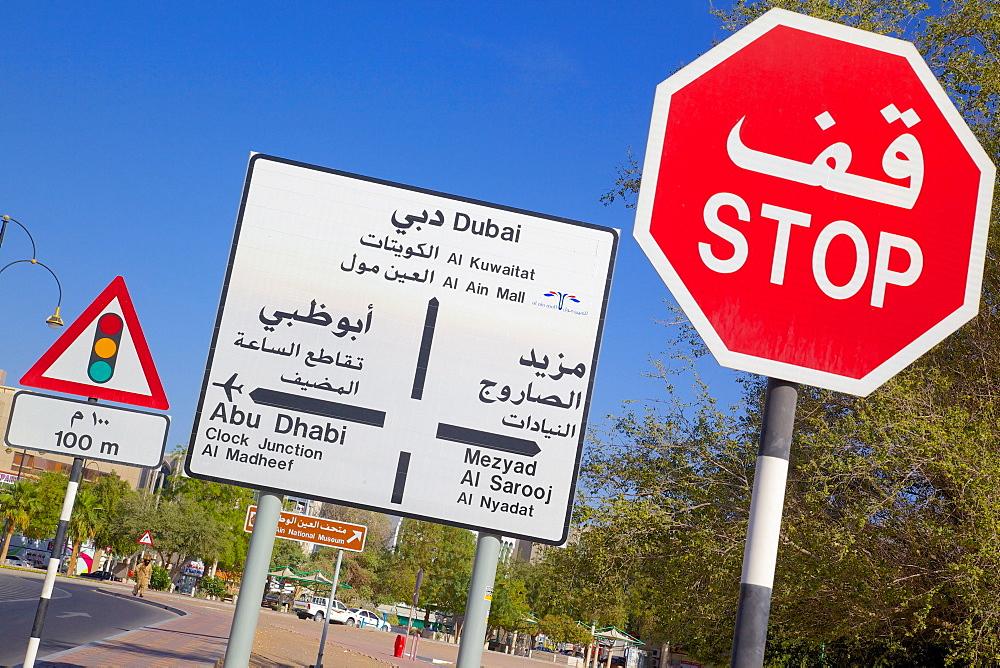 Road signs, Al Ain, Abu Dhabi, United Arab Emirates, Middle East