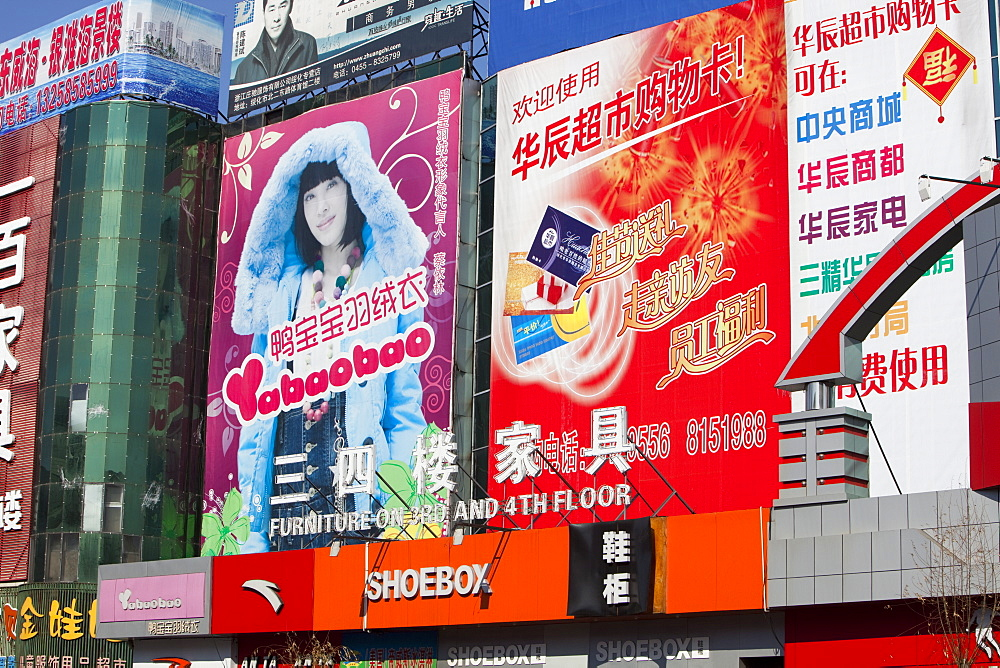 Adverts on shops in Suihua, Heilongjiang province, China, Asia