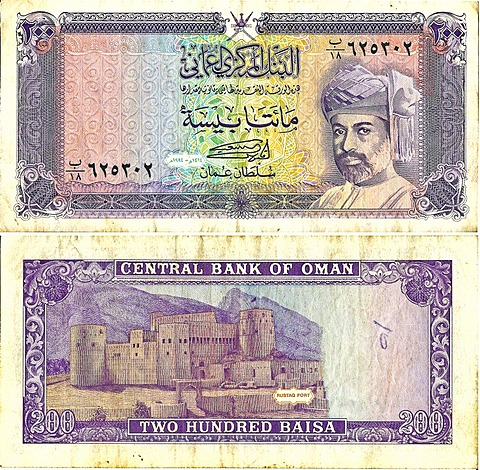 Banknote, front and rear, Central Bank of Oman, 200 Baisa, currency of the Sultanate of Oman