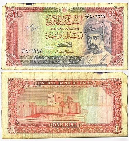 Banknote, front and rear, 1 Riyal, Central Bank of Oman