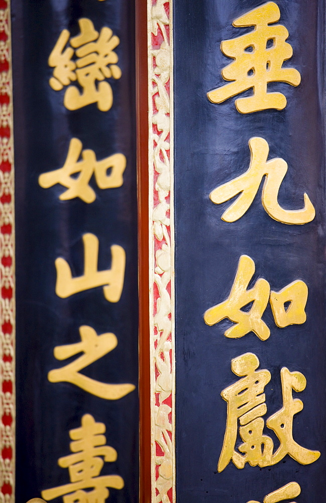 Ancient Chinese characters on column of Hall of Dispelling Clouds, Paiyun Dian, at The Summer Palace, Beijing, China