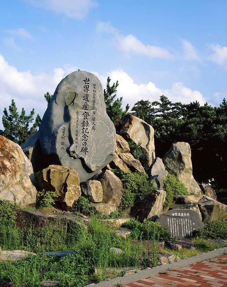Yakushima World Heritage Inscription, Yakushima, Kagoshima Prefecture