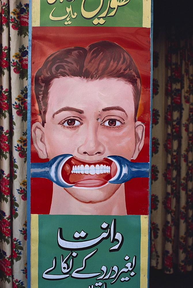 Dentist's sign, Lahore, Punjab, Pakistan, Asia