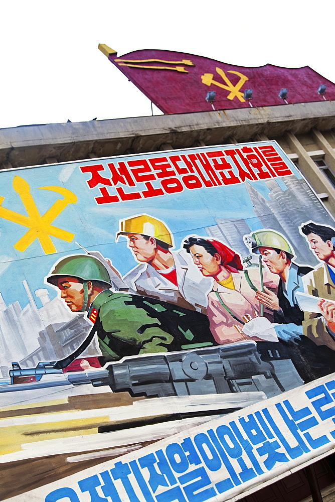 Propaganda poster, Wonsan City, Democratic People's Republic of Korea (DPRK), North Korea, Asia - 794-3514