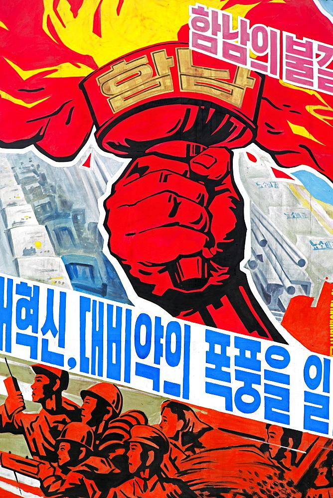 Propaganda poster detail, Wonsan City, Democratic People's Republic of Korea (DPRK), North Korea, Asia - 794-3516