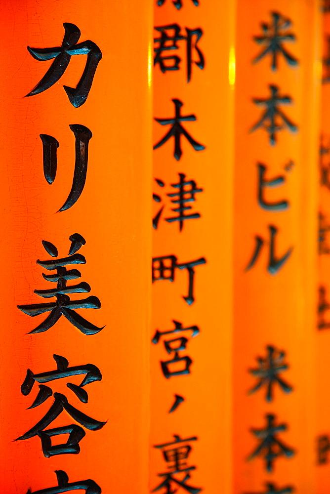 Detail of script written on the Torii gates, Fushimi Inari Taisha Shrine, Kyoto, Kansai Region, Honshu, Japan, Asia