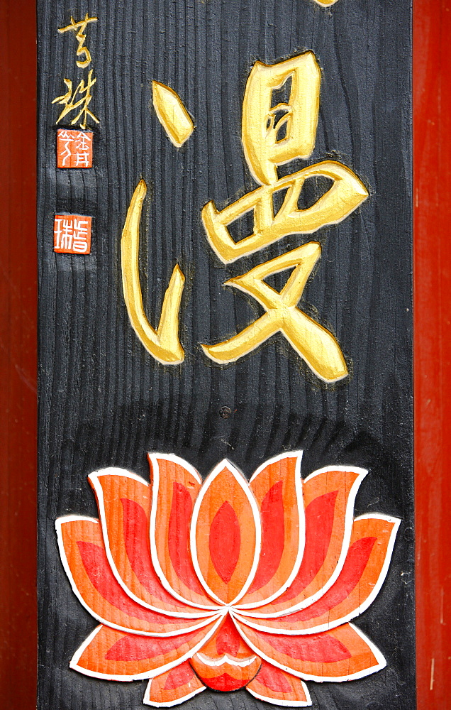 Buddhist banner, Seoul, South Korea, Asia