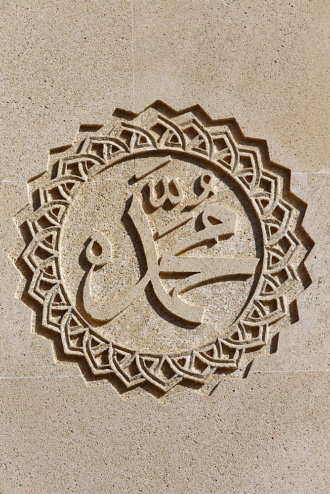 Sculpted Islamic calligraphy of the name Muhammad, Baku, Azerbaijan, Central Asia, Asia