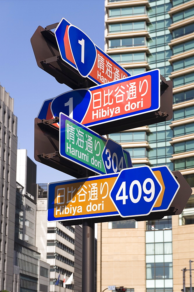 Signpost for Japan National Route 1, or the Old Tokaido Road between Tokyo and Osaka, in Hibiya, Tokyo, Japan, Asia - 822-301