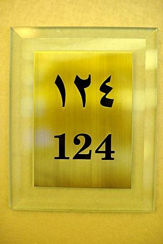 Interior, Room No. 124, Arabic characters, Hotel Doha Sheraton, Doha, Qatar, Persian Gulf, Middle East, Asia
