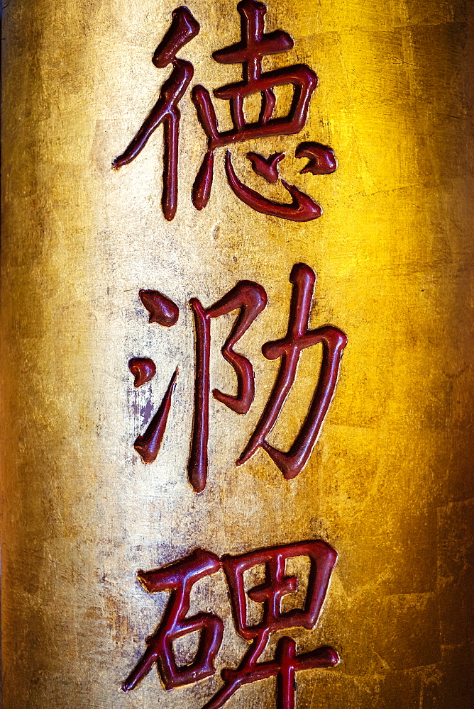 Chinese characters, Man Mo Temple, Hong Kong