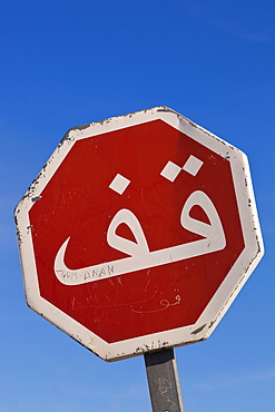 Stop Sign In Arabic Language, Tangiers, Morocco