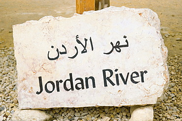 Jordan valley of the river Jordan baptism site of Jesus Christ