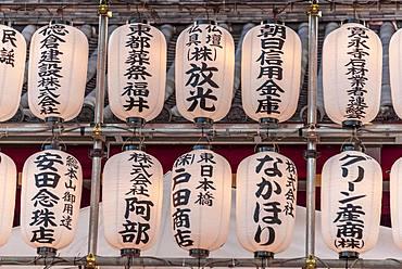 White lanterns with Japanese characters at Shinobazunoike Bentendo Temple, Ueno Park, Tokyo, Japan, Asia