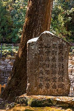 Old stone tablet with Japanese writing on the pilgrimage path Kumano Kodo, Hirou-jinja Shinto Shrine, Nachisan, Wakayama, Japan, Asia